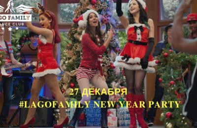 Lago Family New Year party 2019